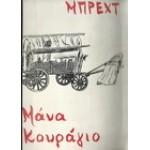 ΜΑΝΑ ΚΟΥΡΑΓΙΟ