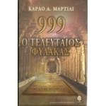 999 Ο ΤΕΛΕΥΤΑΙΟΣ ΦΥΛΑΚΑΣ