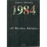"""1984 """"Ο ΜΕΓΑΛΟΣ ΑΔΕΡΦΟΣ"""""""