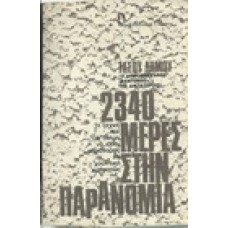 2340 ΜΕΡΕΣ ΣΤΗΝ ΠΑΡΑΝΟΜΙΑ