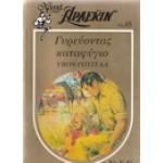 ΓΥΡΕΥΟΝΤΑΣ ΚΑΤΑΦΥΓΙΟ