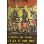 Η ΙΣΤΟΡΙΑ ΤΟΥ ΠΡΩΤΟΥ ΠΑΓΚΟΣΜΙΟΥ ΠΟΛΕΜΟΥ 1914-1918(ΕΙΚΟΝΟΓΡΑΦΗΜΕΝΗ)