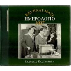 ΚΑΙ ΠΑΛΙ ΜΑΖΙ-ΗΜΕΡΟΛΟΓΙΟ 1997
