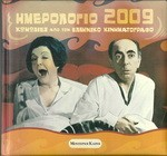 ΗΜΕΡΟΛΟΓΙΟ 2009