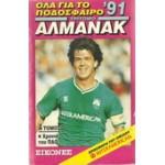 ΟΛΑ ΓΙΑ ΤΟ ΠΟΔΟΣΦΑΙΡΟ '91 ΑΛΜΑΝΑΚ