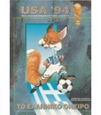 USA '94 ΤΟ ΕΛΛΗΝΙΚΟ ΟΝΕΙΡΟ