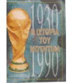 1930-1990 Η ΙΣΤΟΡΙΑ ΤΟΥ ΜΟΥΝΤΙΑΛ