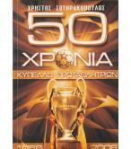 50 ΧΡΟΝΙΑ ΚΥΠΕΛΛΟ ΠΡΩΤΑΘΛΗΤΡΙΩΝ 1956-2006