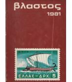 ΒΛΑΣΤΟΣ 1981