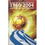 ΕΥΡΩΠΑΪΚΑ ΠΡΩΤΑΘΛΗΜΑΤΑ 1960-2004-Η ΕΛΛΑΔΑ ΚΑΙ Η ΙΣΤΟΡΙΑ ΤΟΥΣ