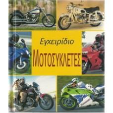 ΕΓΧΕΙΡΙΔΙΟ ΜΟΤΟΣΥΚΛΕΤΕΣ