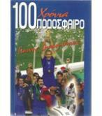 100 ΧΡΟΝΙΑ ΠΟΔΟΣΦΑΙΡΟ