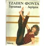 ΤΖΑΙΗΝ ΦΟΝΤΑ- ΓΥΜΝΑΣΤΙΚΗ ΑΕΡΟΜΠΙΚ