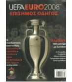 UEFA EURO 2008-ΕΠΙΣΗΜΟΣ ΟΔΗΓΟΣ