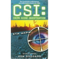 CSI:ΣΤΑ ΑΚΡΑ