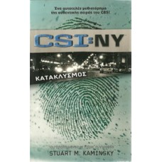 CSI:NY ΚΑΤΑΚΛΥΣΜΟΣ