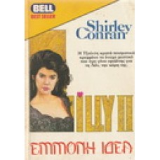 LILLY II-ΕΜΜΟΝΗ ΙΔΕΑ