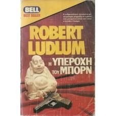 ROBERT LUDLUM-Η ΥΠΕΡΟΧΗ ΤΟΥ ΜΠΟΡΝ