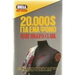 20.000$ ΓΙΑ ΕΝΑ ΦΟΝΟ