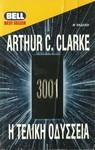 3001:Η ΤΕΛΙΚΗ ΟΔΥΣΣΕΙΑ