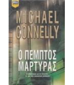 Ο ΠΕΜΠΤΟΣ ΜΑΡΤΥΡΑΣ / MICHAELL CONNELLY