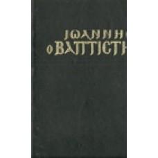 ΙΩΑΝΝΗΣ Ο ΒΑΠΤΙΣΤΗΣ-ΟΡΘΟΔΟΞΟ ΧΡΙΣΤΙΑΝΙΚΟ ΠΕΡΙΟΔΙΚΟ