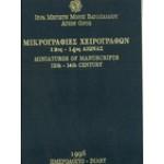 ΜΙΚΡΟΓΡΑΦΙΕΣ ΧΕΙΡΟΓΡΑΦΩΝ 12ος-14ος ΑΙΩΝΑΣ