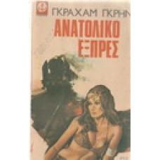 ΑΝΑΤΟΛΙΚΟ ΕΞΠΡΕΣ