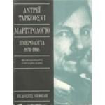 ΜΑΡΤΥΡΟΛΟΓΙΟ / ΗΜΕΡΟΛΟΓΙΑ 1970-1986