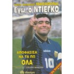 ΕΓΩ Ο ΝΤΙΕΓΚΟ
