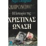 ΚΛΗΡΟΝΟΜΟΣ-Η ΙΣΤΟΡΙΑ ΤΗΣ ΧΡΙΣΤΙΝΑΣ ΩΝΑΣΗ
