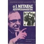 Ο Ι.ΜΕΤΑΞΑΣ ΑΥΤΟΨΥΧΑΝΑΛΥΕΤΑΙ