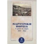 ΜΑΡΤΥΡΙΚΗ ΠΟΡΕΙΑ ΤΟ ΧΡΟΝΙΚΟ ΤΗΣ ΟΜΗΡΙΑΣ 1922-1924
