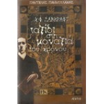 Χ.Φ.ΛΑΒΚΡΑΦΤ-ΤΑΞΙΔΙ ΣΤΗ ΜΟΝΑΞΙΑ ΤΟΥ ΧΡΟΝΟΥ