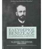 ΕΛΕΥΘΕΡΙΟΣ ΒΕΝΙΖΕΛΟΣ-Ο ΑΝΘΡΩΠΟΣ Ο ΗΓΕΤΗΣ