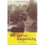 60 ΧΡΟΝΙΑ ΑΚΡΟΠΟΛΗ