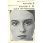 ΚΡΙΣΤΙΑΝΕ Φ.,13,ΠΟΡΝΗ ΚΑΙ ΤΟΞΙΚΟΜΑΝΗΣ