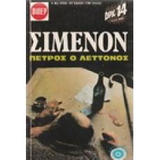 ΠΕΤΡΟΣ Ο ΛΕΤΤΟΝΟΣ