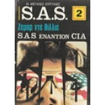 S.A.S. ΕΝΑΝΤΙΟΝ CIA