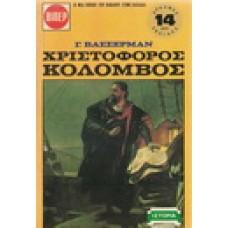 ΧΡΙΣΤΟΦΟΡΟΣ ΚΟΛΟΜΒΟΣ
