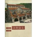 ΑΘΩΣ 963-1963