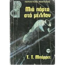 ΜΙΑ ΠΟΡΤΑ ΣΤΟ ΜΕΛΛΟΝ