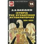 ΙΣΤΟΡΙΑ ΤΗΣ ΒΥΖΑΝΤΙΝΗΣ ΑΥΤΟΚΡΑΤΟΡΙΑΣ 324-1453