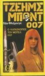 ΤΖΑΙΗΜΣ ΜΠΟΝΤ 007- Ο ΚΑΤΑΣΚΟΠΟΣ ΤΟΥ ΜΟΤΕΛ 007