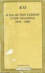 Η ΠΑΛΗ ΤΩΝ ΤΑΞΕΩΝ ΣΤΗΝ ΠΟΛΩΝΙΑ 1970-1980