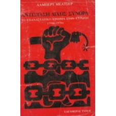ΑΝΤΙΣΤΑΣΗ ΔΙΧΩΣ ΣΥΝΟΡΑ-ΤΟ ΕΠΑΝΑΣΤΑΤΙΚΟ ΚΙΝΗΜΑ ΣΤΗΝ ΕΥΡΩΠΗ(1946-1976)