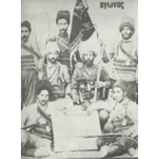 Ο ΑΡΜΕΝΙΚΟΣ ΑΠΕΛΕΥΘΕΡΩΤΙΚΟΣ ΑΓΩΝΑΣ(1064-1920)
