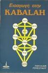 ΕΙΣΑΓΩΓΗ ΣΤΗΝ KABALAH