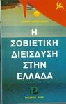 ΜΠΑΡΤΛΕΜΠΥ,Ο ΓΡΑΦΙΑΣ ΚΙ ΑΛΛΕΣ ΤΡΕΙΣ ΙΣΤΟΡΙΕΣ