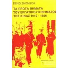 ΤΑ ΠΡΩΤΑ ΒΗΜΑΤΑ ΤΟΥ ΕΡΓΑΤΙΚΟΥ ΚΙΝΗΜΑΤΟΣ ΤΗΣ ΚΙΝΑΣ 1919-1926